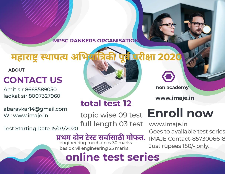 MPSC Online Test series