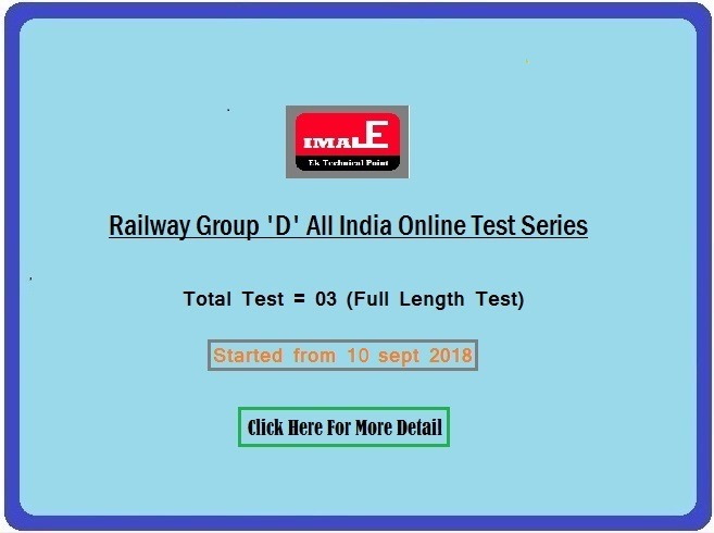 Railway Group 'D' Test Series